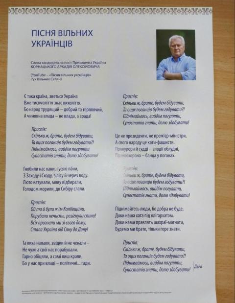 """Кандидат у президенти написав пісню і надрукував її за 877,5 тисячі гривень – """"Чесно"""""""