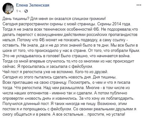 Дружина Зеленського пояснила репост російських ЗМІ: не знала технічних особливостей соцмережі