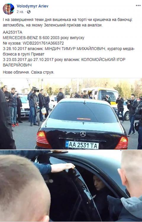 У БПП кажуть, що авто Зеленського належало Коломойському
