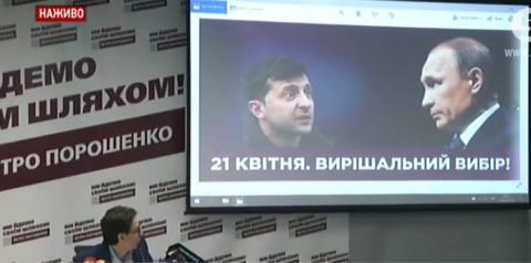 Штаб Порошенка показав інші борди – з Галкіним і Зеленським