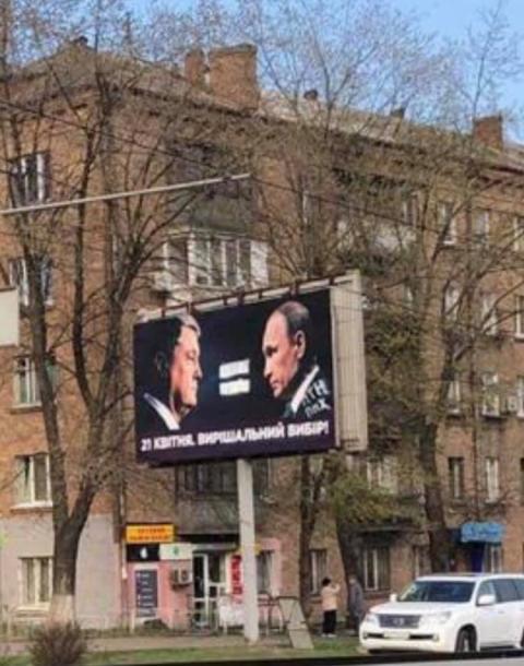 У Порошенка почали переклеювати борди з Путіним