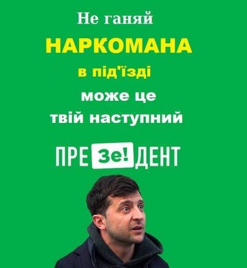 """У київських будинках розвісили листівки про """"наркомана-президента"""""""