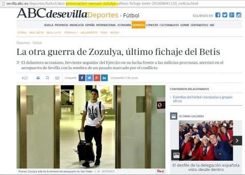 Лідер іспанської партії назвав українського футболіста расистом і неонацистом