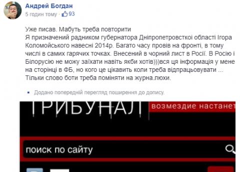 Впливовий соратник Зеленського обізвав журналістів-розслідувачів