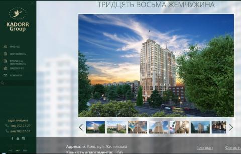 ДБР взялося за забудову скандально відомого Аднана у Києві