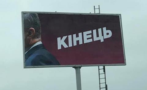 """Скандальні борди """"Кінець"""": штаб Порошенка знайшов слід Коломойського"""