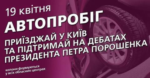У Порошенка збирають автопробіг на його підтримку на день дебатів
