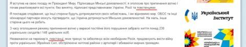 Порошенко раніше сам називав бойовиків повстанцями - журналіст