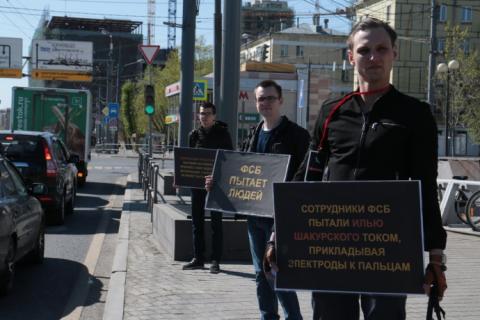 """У Москві пройшов пікет """"ФСБ катує людей"""""""