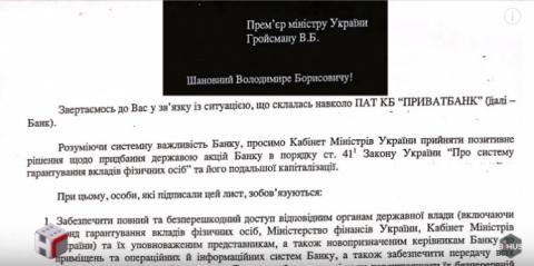 """Порошенко і Лагард поговорили про """"Приватбанк"""""""
