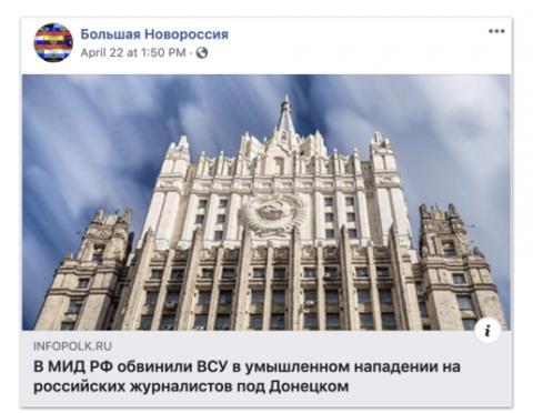 Facebook видалив майже 100 акаунтів і груп з російською пропагандою