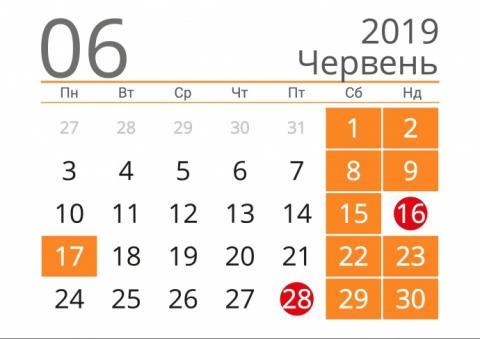 У червні українці двічі матимуть довгі вихідні