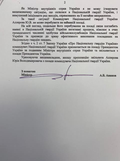 """НАБУ затримало екс-керівника Нацгвардії за оборудки з """"Укрбудом"""""""