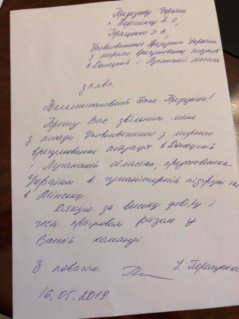 Геращенко подала Порошенку заяву про звільнення