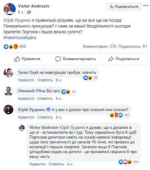 Луценко про Портнова: У вас є докази про скоєний ним злочин?