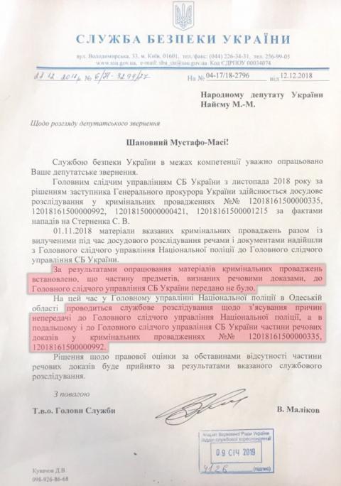 """Рік від нападу на Стерненка: частина доказів """"загубилася"""""""