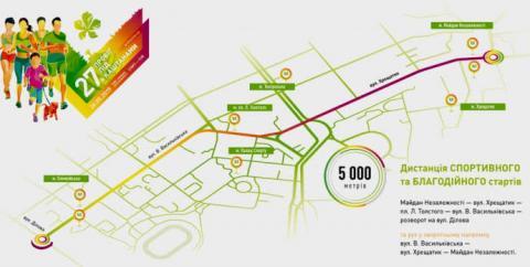 У центрі Києва перекриють рух через бігунів і велосипедистів