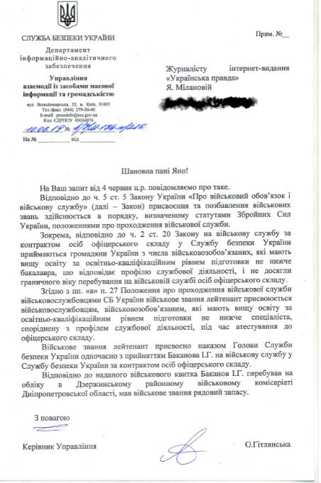 В СБУ розповіли про отримання Бакановим звання лейтенанта