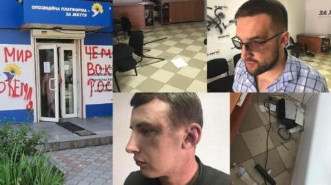 """""""Опозиційна платформа"""" заявила про напад на офіс у Кривому Розі"""
