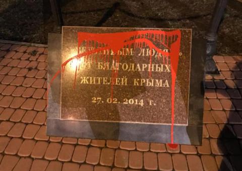 """У Криму """"суд"""" засудив на півроку українця, який облив фарбою пам'ятник """"вєжлівим людям"""""""