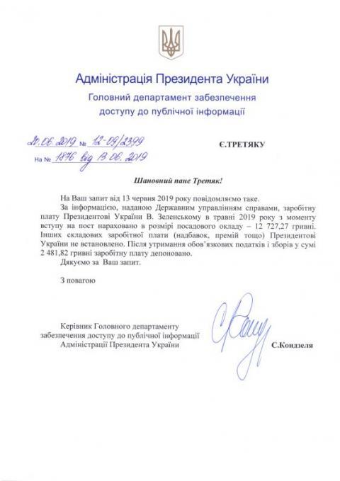 Зеленський отримав зарплату за роботу президентом у травні