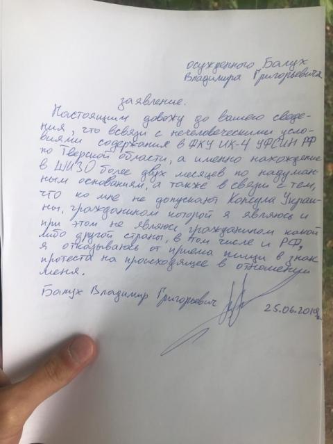 Балух знову оголосив голодування з вимогами до російських тюремників