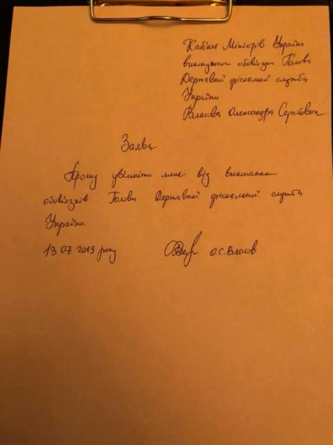 Керівник ДФС після вказівки Зеленського написав заяву про звільнення