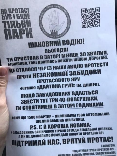Протестувальники під Протасовим яром перекрили півавтостради