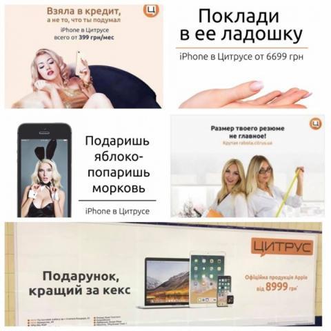 Популярний магазин оштрафували за сексизм в рекламі