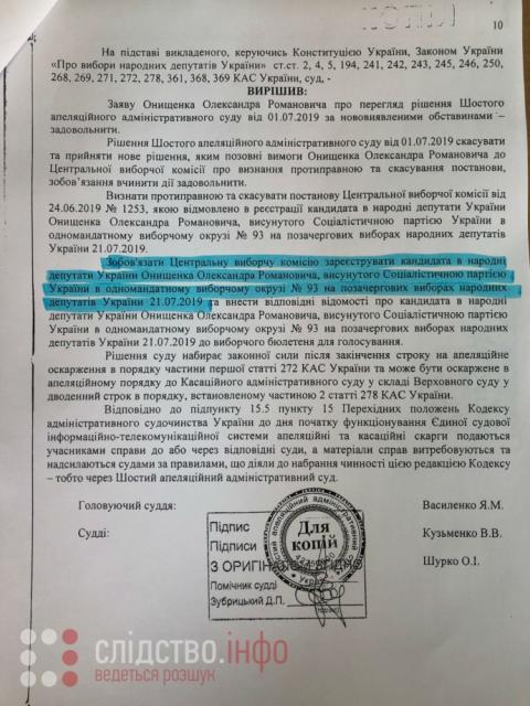 """Суд вирішив пустити Онищенка на вибори, бо він """"навчався у кінній школі"""""""