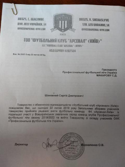 Офіційно: Футбольний клуб «Арсенал-Київ» знімається з чемпіонату Першої ліги