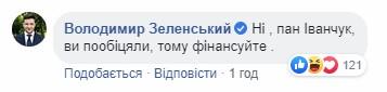 Зеленський і Богдан написали Іванчуку в коментарях, що саме він має дати 175 млн на дороги