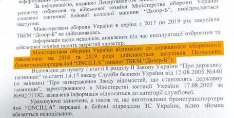 """Замість українських """"Дозорів"""" Міноборони купує польські бронемашини"""