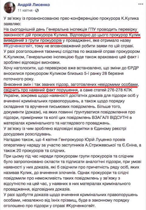 У Луценка не стали карати прокурора, який переслідував оточення Порошенка