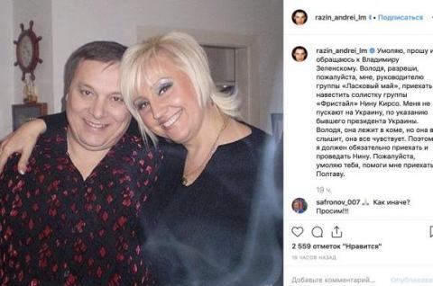 Продюсер гурту «Ласковий май» хоче щоб йому дозволили в'їзд до України