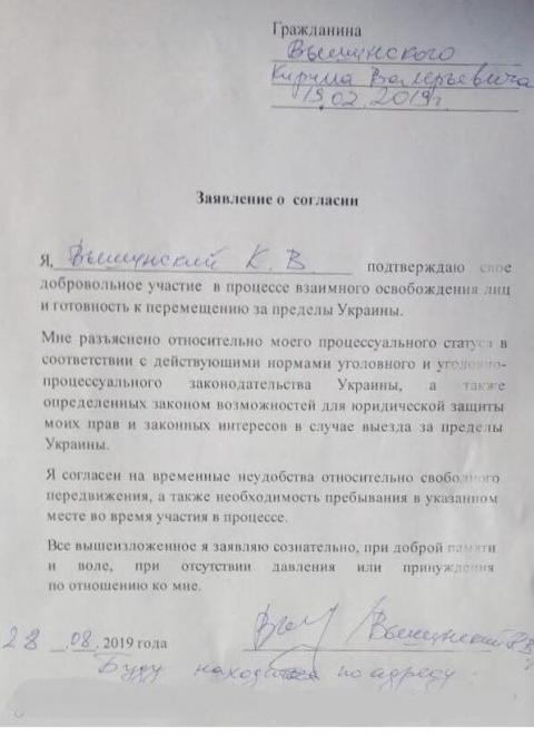 Вишинський сам погодився на обмін – ГПУ