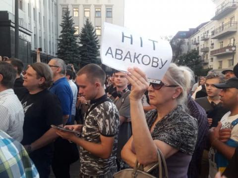 На Банковій протестували проти Авакова в новому уряді