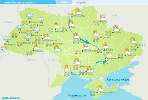 Осінь в Україні почнеться з літньої спеки