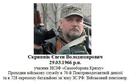 Слідчі показали, хто з бойовиків викрав і катував кримського татарина Аметова