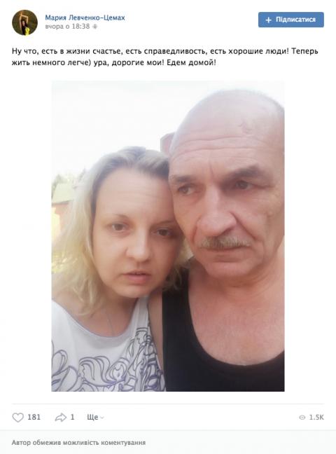 Цемах повертається в Україну