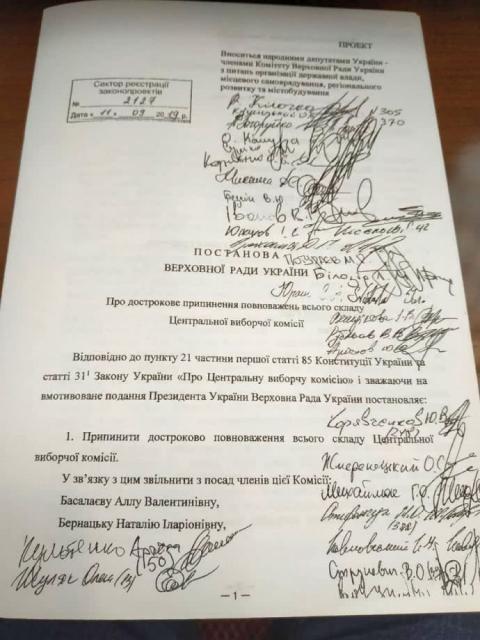 Депутатам роздали постанову про звільнення усіх членів ЦВК
