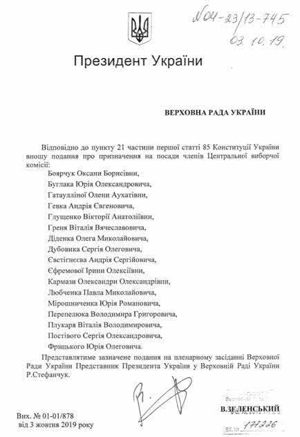 Зеленський вніс на розгляд Ради новий склад ЦВК