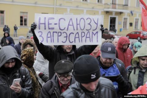 У Мінську зібрався мітинг проти можливої інтеграції з Росією