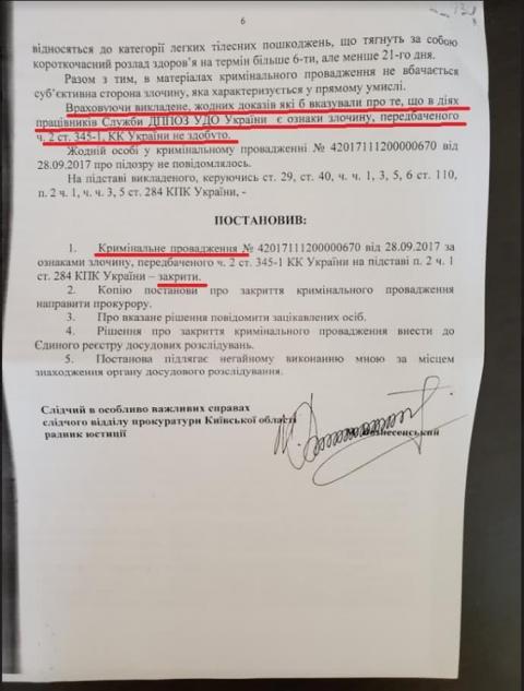 Справу про побиття журналістів на весіллі сина Луценка закрили