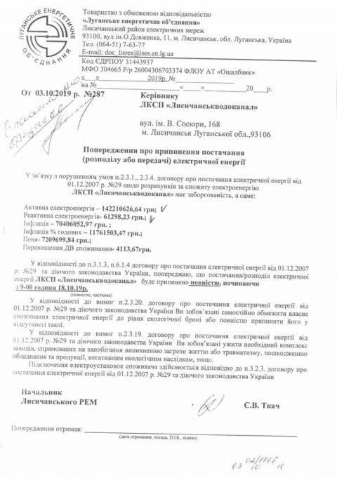 Без води залишились близько 80 тисяч мешканців Луганщини: борги за електрику