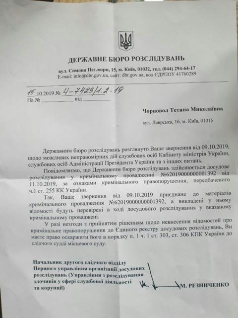 ДБР: у заяві Чорновол немає нічого про злочини Портнова і Богдана