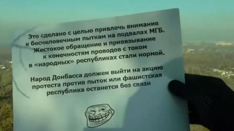 У Донецьку підірвали вежу мобільного оператора, протестуючи проти катувань