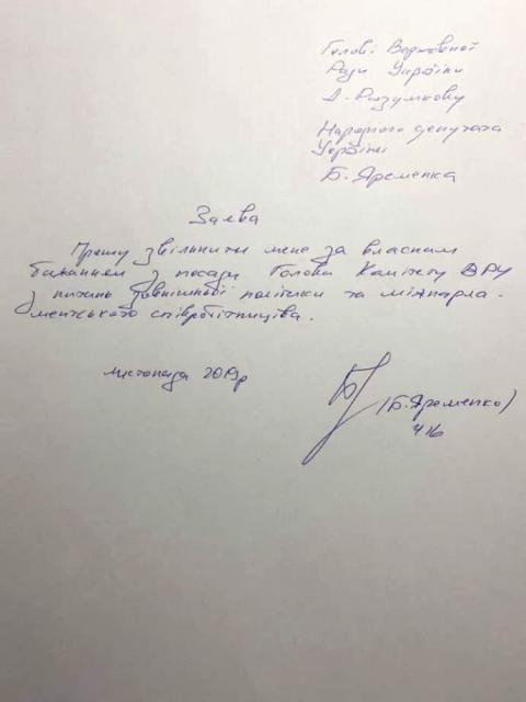 Яременко опублікував заяву про звільнення, яку поки не подаватиме