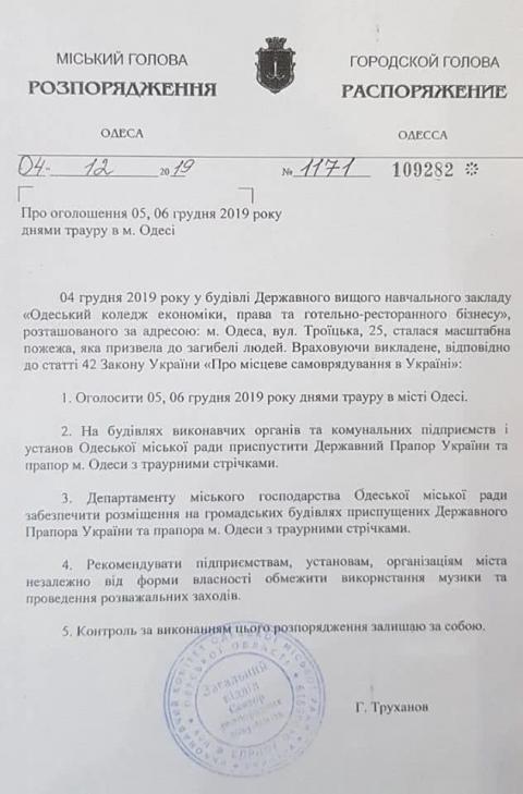 В Одесі оголосили траур через пожежу в коледжі
