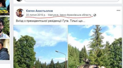 Поліція обшукала дім волонтерів Акастьолових у справі Шеремета